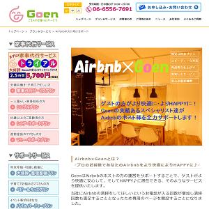 AirbnbXGoen