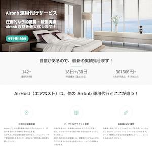 airhost
