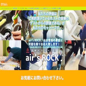airs-rock