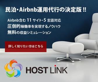 Airbnb・民泊運用代行のHOSTLINK