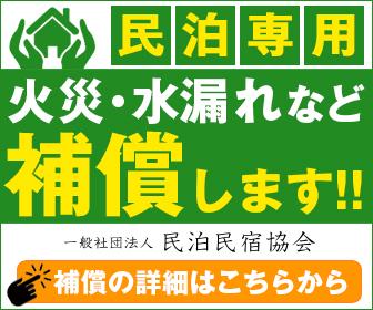 minpaku_minshuku_kyokai
