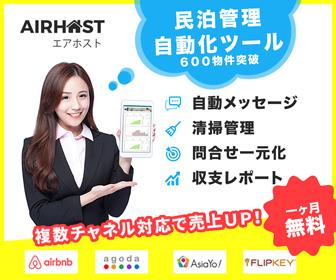 airhost-banner