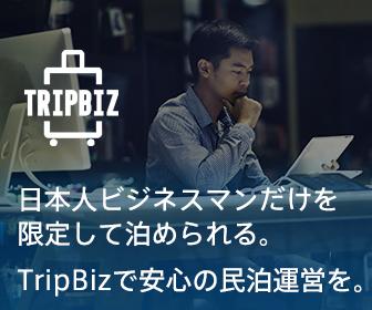 tripbiz