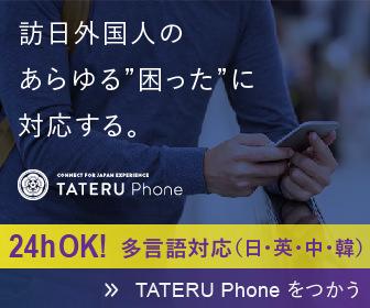 TATERU Phone