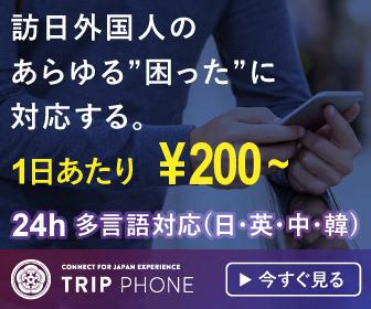TRIP Phone
