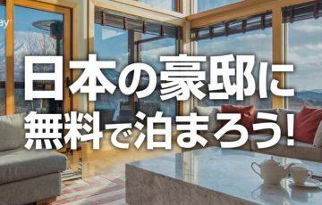 日本の豪邸に無料で泊まろう
