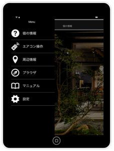 Smart Vacation Rental Pad メイン画面
