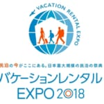 バケーションレンタルEXPO2018