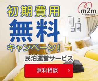 m2m_premium