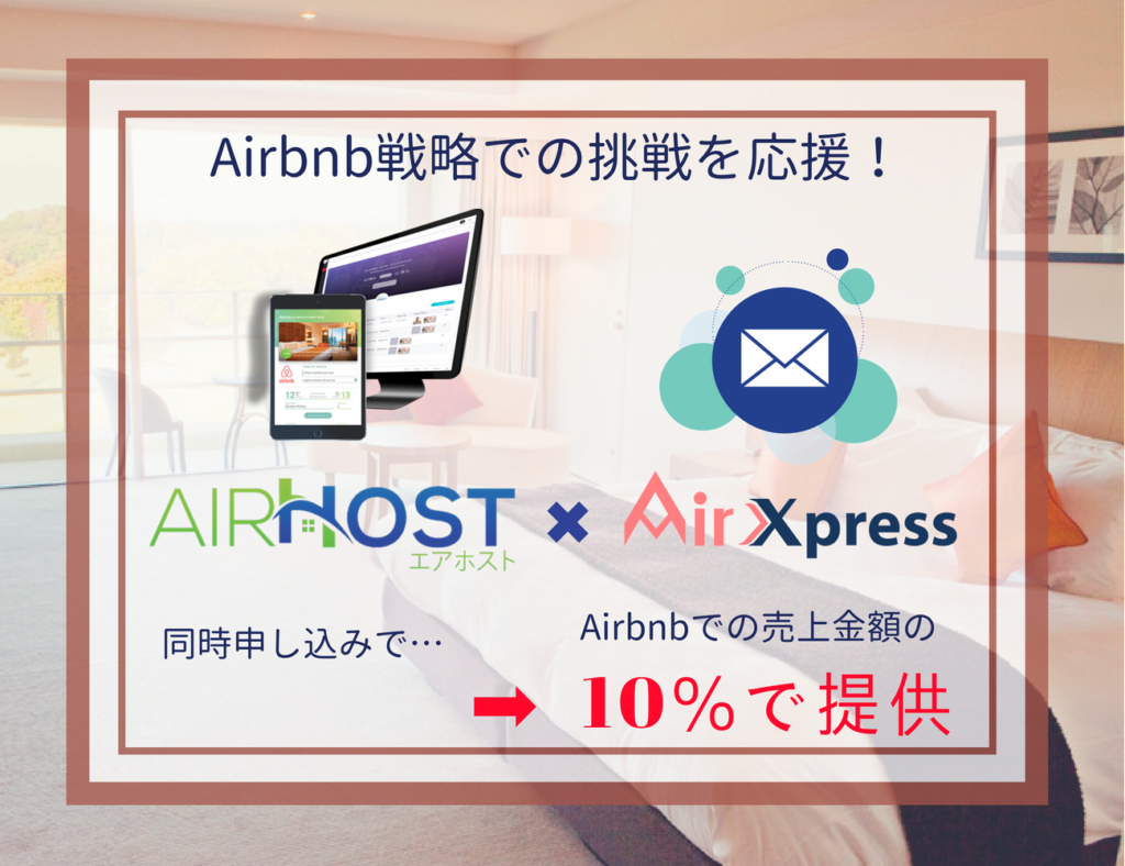 Airhost PMS × AirXpress