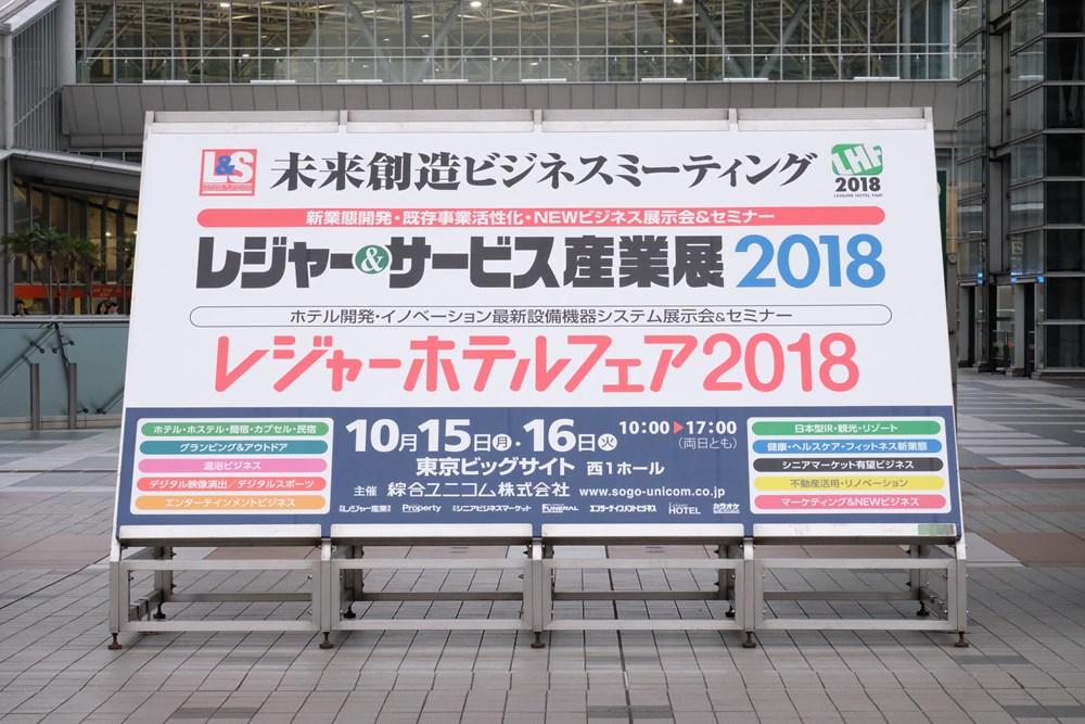 レジャー&サービス産業展2018