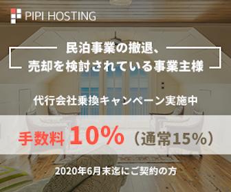 pipihosting